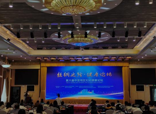 丝绸之路·健康论坛——第六届中亚地区妇幼健康论坛在乌鲁木齐召开