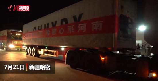 新疆200吨哈密瓜星夜驰援河南