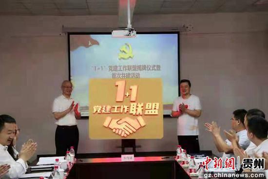 """贵州贵阳:央企联手成立""""1+1""""党建工作联盟基地"""