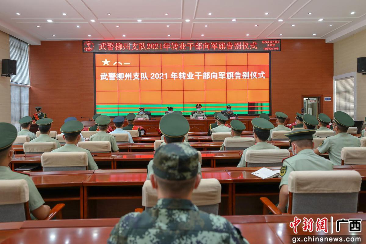 武警柳州支隊舉行2021年度轉業干部向軍旗告別儀式