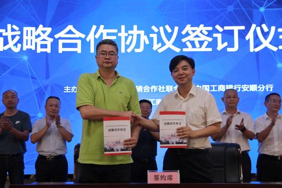 安顺市供销合作社联合社与工商银行安顺分行签订战略合作协议