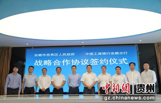 安顺市西秀区人民政府与中国工商银行安顺分行签订战略合作协议