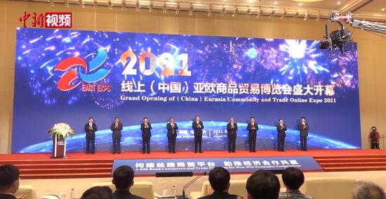 2021线上(中国)亚欧商品贸易博览会开幕