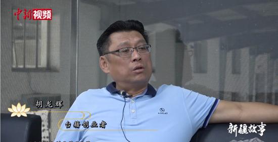 【新疆故事】台商胡龙辉:我把青春献给了新疆