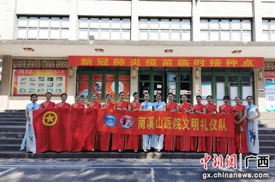 广西壮族自治区南溪山医院文明礼仪队成立