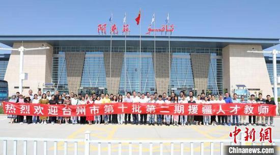 浙江台州51名援疆人才教师抵达新疆阿拉尔市 多人系二次援疆