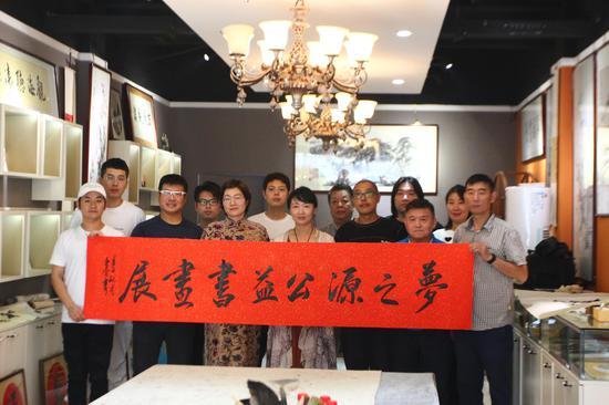 以公益之心傳承中華文脈  夢之源公益書畫展在津舉辦