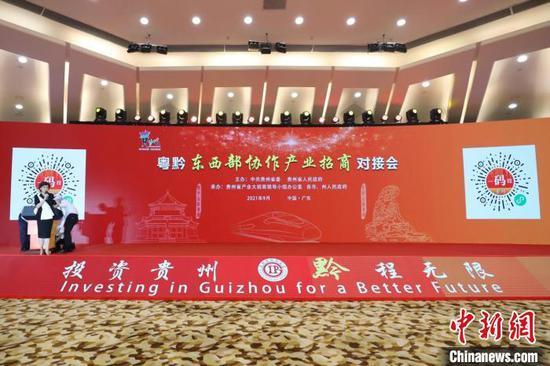 粤黔东西部协作产业招商对接会在广州举行 陶婉 摄