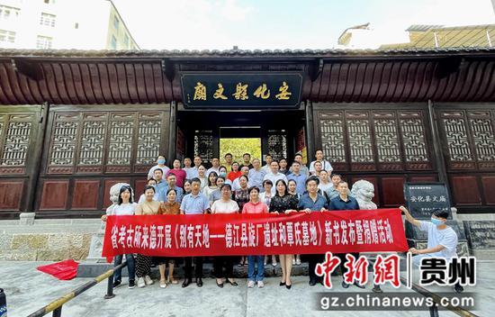 图为《别有天地——德江县旋厂遗址和覃氏墓地》发布会现场。应腾 摄
