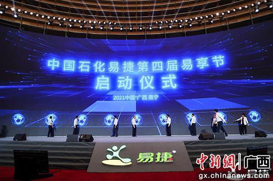 中国石化易捷第四届易享节在南宁启动