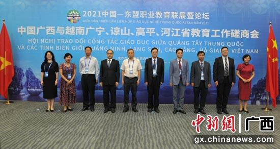 2021中国广西与越南边境四省教育工作磋商会召开