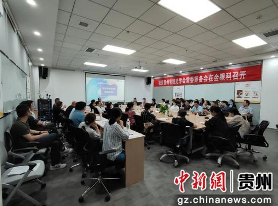 贵州省视光学会筹备委员会在贵阳金眼科召开