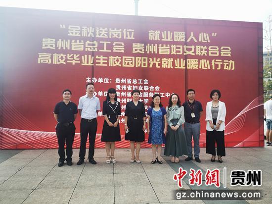 贵州省总工会举办2021年高校毕业生校园阳光就业暖心行动