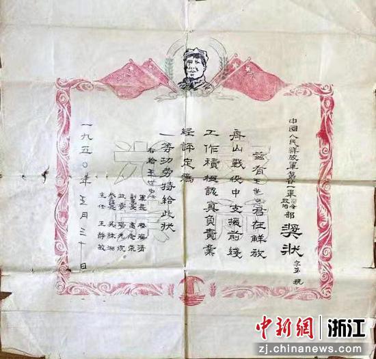 王世忠的军功奖状  徐铭怿供图