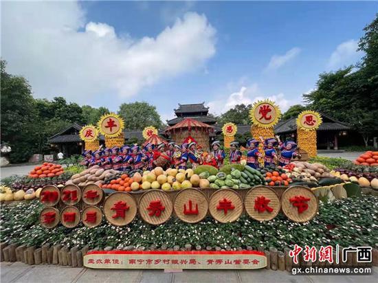 第四届青秀山丰收节开幕