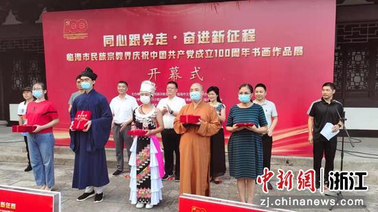 临海市民族宗教界庆祝中国共产党成立100周年书画作品展开幕式  钱祺 摄