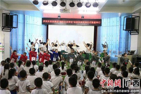 """南宁市第一所幼儿园获授""""国际生态学校""""绿旗荣誉"""
