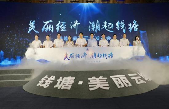 """杭州钱塘区布局美丽经济 """"美丽云城""""产业"""