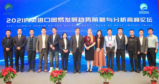 2021肉类进口贸易发展趋势 前瞻与分析高峰论坛在津召开