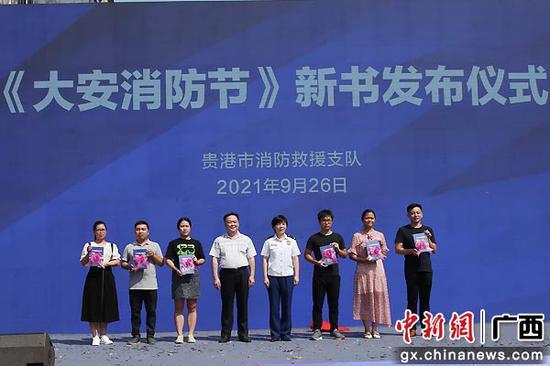 贵港平南县举办纪念大安镇民间消防节185周年活动