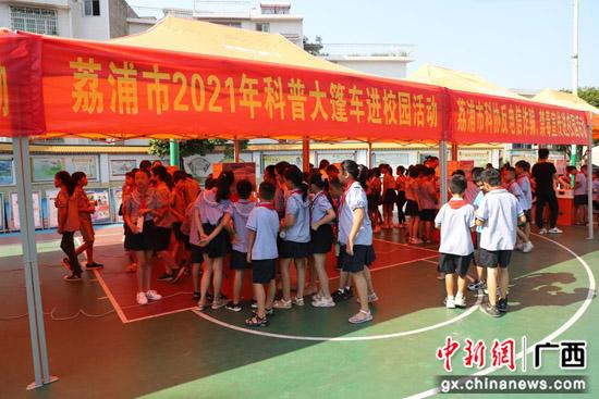 广西荔浦启动八桂科普大行动暨科普大篷车进校园活动