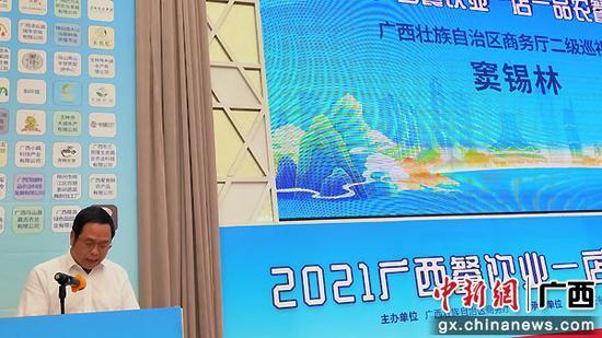 广西壮族自治区商务厅二级巡视员窦锡林致辞。罗先彬 摄