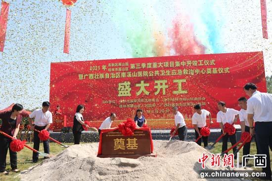 广西壮族自治区南溪山医院公共卫生应急救治中心开工