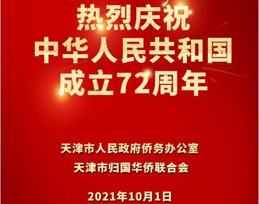 天津市人民政府侨务办公室热烈庆祝中华人民共和国成立72周年