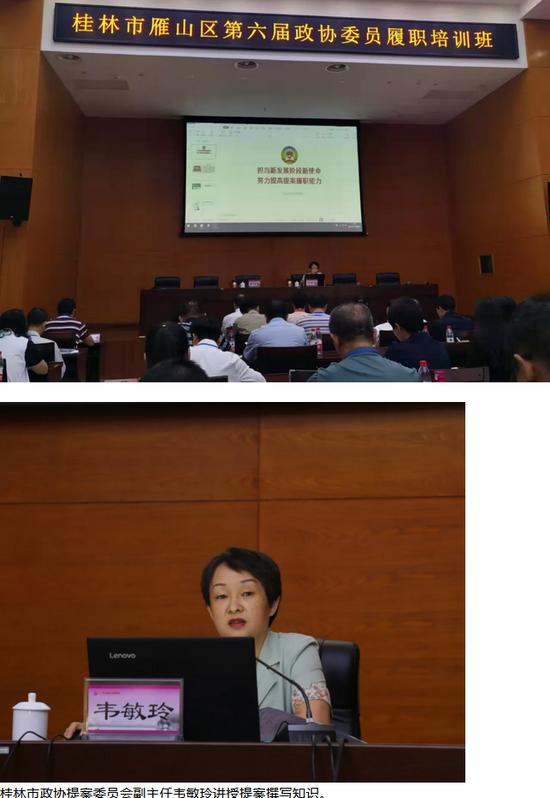 桂林雁山区开展委员履职能力培训 助力经济社会发展