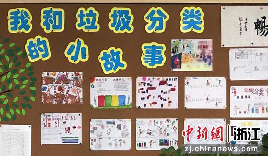 """江滨小学""""我和垃圾分类小故事""""板报。  余音 摄"""