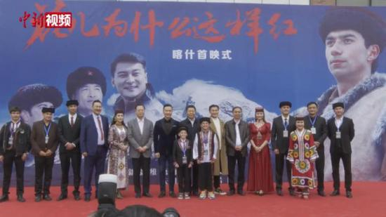 电影《花儿为什么这样红》在新疆喀什首映