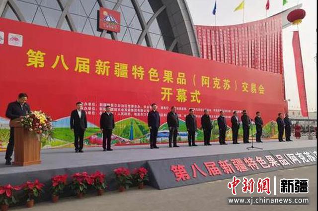 第八届新疆特色果品(阿克苏)交易会开幕式现场。