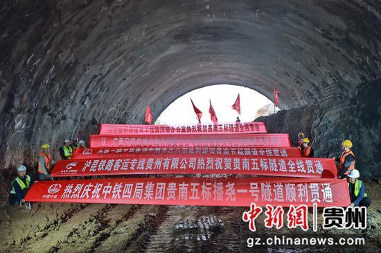 贵南高铁贵州段5标最后一座隧道顺利贯通