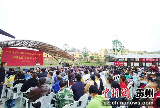贵州首个县乡两级人大换届选举日