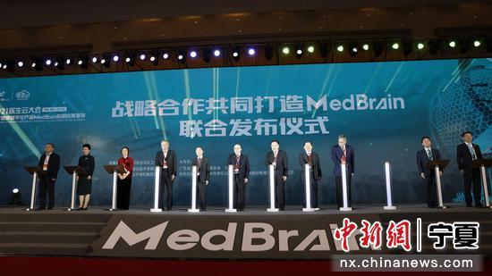 大会发布医疗智慧数字化产品MedBrain。杨迪 摄
