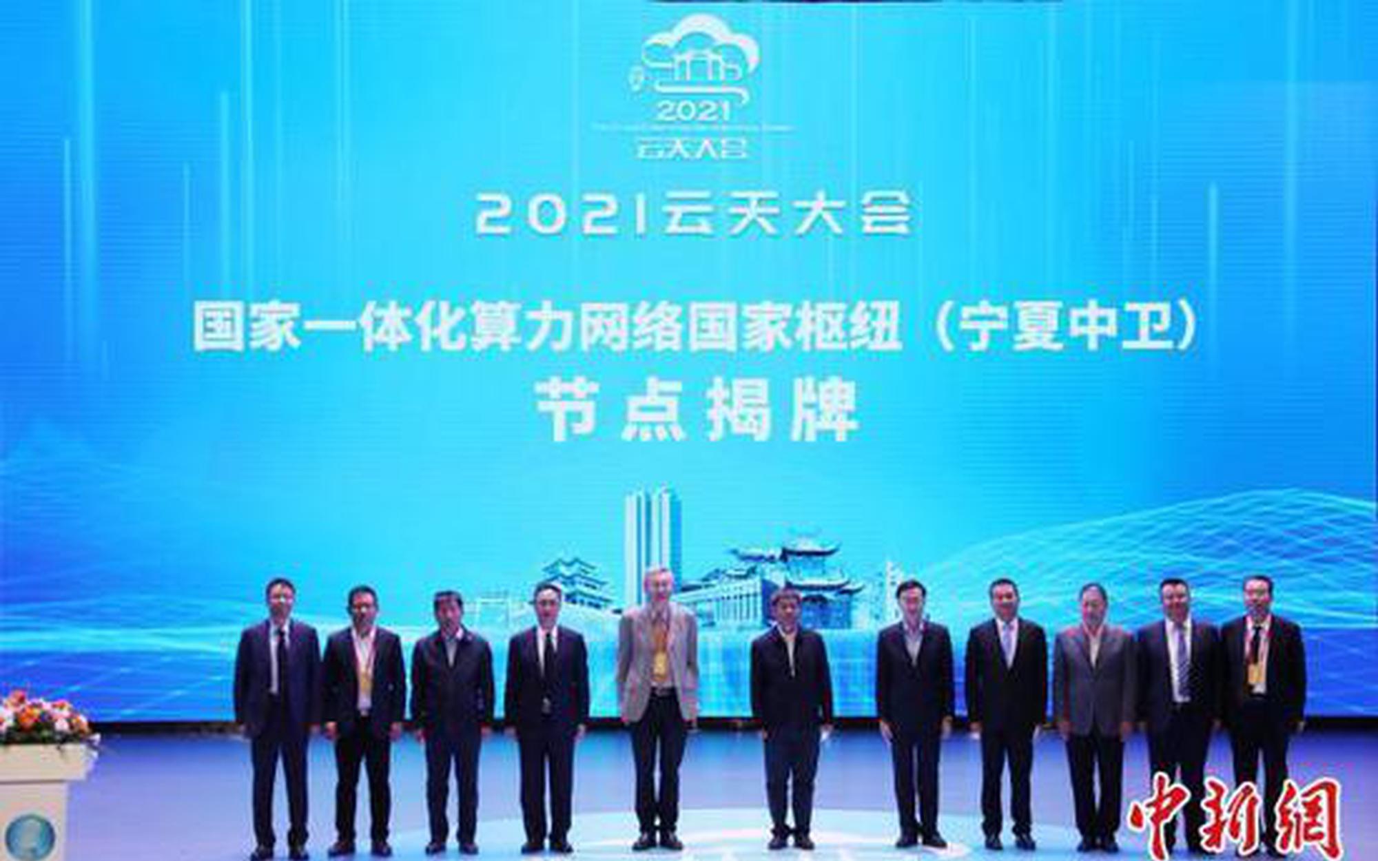 国家一体化算力网络国家枢纽(宁夏中卫)节点在宁夏中卫揭牌