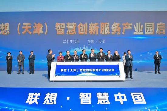 联想集团天津产业园正式动工 将打造智慧生态标杆产业园