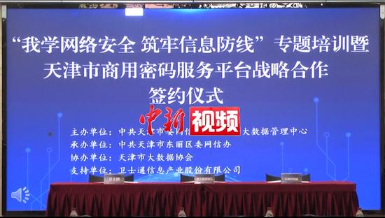 优化产业结构 促进区域经济发展 商用密码服务平台战略合作签约仪式在津举办