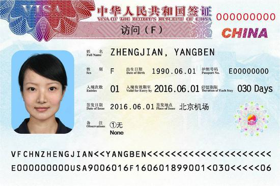 China's new foreigner visa is set to be launched June 1. (Photo/National Immigration Administration)